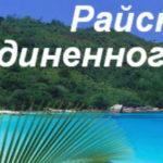 Сейшельские острова и пляжи Маэ - райское место для уединенного отдыха в отелях на Cейшелах