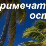 Достопримечательности острова Маэ, достопримечательности Сейшельских островов